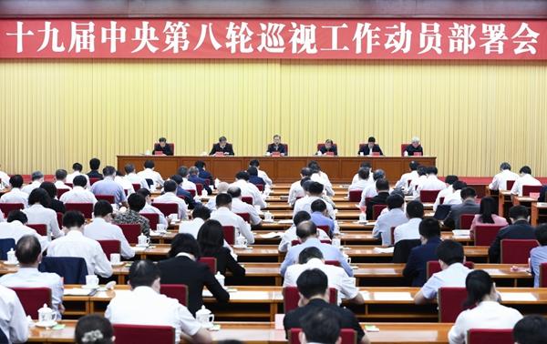 赵乐际在十九届中央第八轮巡视工作动员部署会上强调 严肃认真开展巡视金融单位工作 有力促进金融业高质量发展